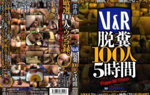 5 Hours 100 People Defecation VR Japan Scat