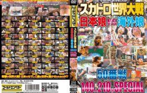 JAV Scat Movie Latinas Scat SPECIAL 210 Minutes Against People Overseas Daughter VS Japan World War Scatology