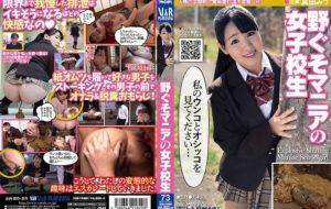 Schoolgirl Of Field Mania Miu Sanada jav scat
