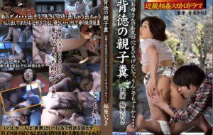Mature scat Exclusive incest scat Ikihara Atsuki mother and son coprophagy jav scat