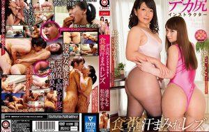 Jav scat lesbians Bubble-Butt Instructors Shit-Eating And Sweat-Drenched Lesbians Mona Hayami & Yukari Matsuzawa Opud-292