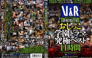 VRXS-082 11 Best time school drama ultimate dream guy pee feast of Ao japanese scat porn