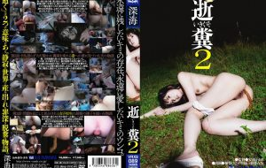 VRXS-089 2 Cruel Expression Scat Beautiful School Girls jav scat